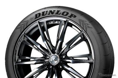 タイヤ側面ロゴなど視認性向上…黒が映える独自デザイン技術 住友ゴム