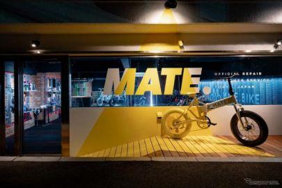 メイトバイク、eバイク初のリペア&カスタム拠点を恵比寿にオープン