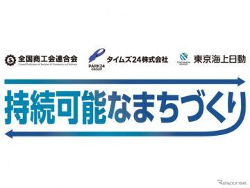 全国連/タイムズ24/東京海上日動、空きスペースを活用した地域経済発展で連携開始