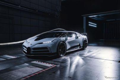 ブガッティの10台のみのハイパーカー『チェントディエチ』…最高速380km/hを想定した風洞実験が完了