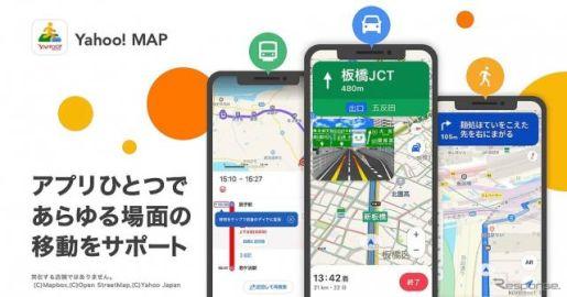 Yahoo! MAP、アプリ1つですべての移動をサポート…Yahoo!カーナビや乗換案内の機能を導入