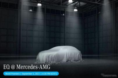 メルセデスの高性能車部門、AMGが開発中のEVは761馬力と予告