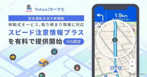 Yahoo!カーナビ取り締まり情報の信頼度…開発者にきく