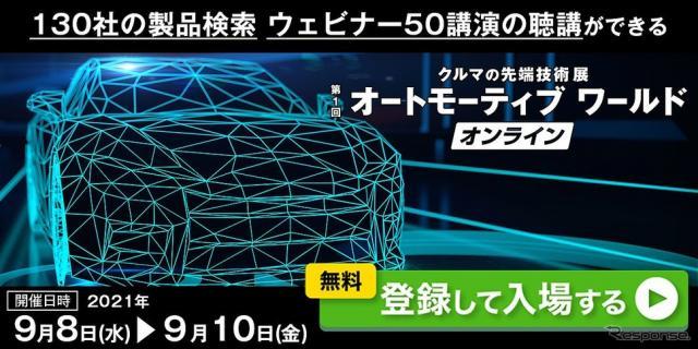 第1回オートモーティブワールド【オンライン】《写真提供 RXジャパン》