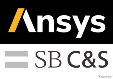 ソフトバンクG、Ansysと工学シミュレーションソフトの拡販契約締結