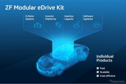 ZF、新世代電動パワートレインを発表…モジュラーeDriveキット