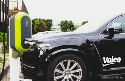 ヴァレオ、電動車向けの新しい充電ステーションを初公開