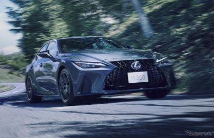 レクサス ISに特別仕様車、走りとデザインを磨いた2タイプ