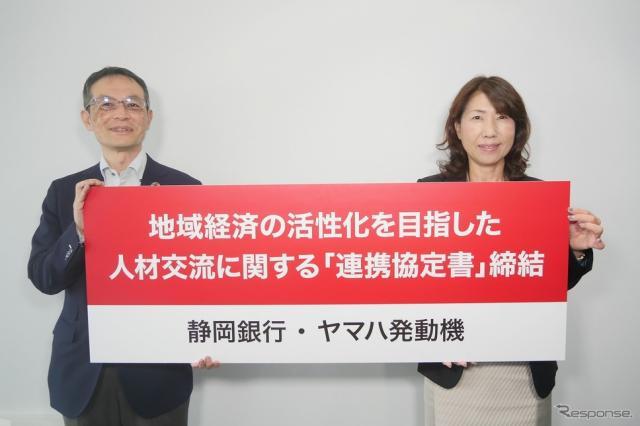 ヤマハ発動機と静岡銀行が人材交流の活性化を目指した「連携協定書」を締結《写真提供 ヤマハ発動機》