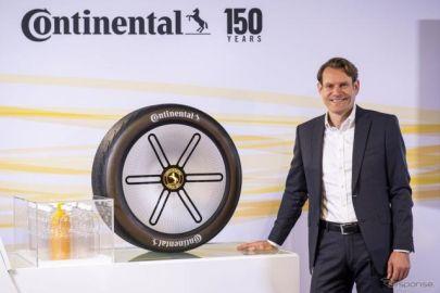 コンチネンタルの再生可能タイヤ、電気自動車の航続距離拡大の効果も