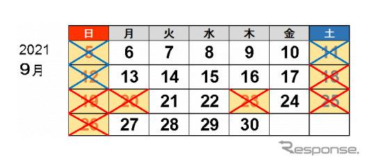 2021年9月の休日割引適用日《写真提供 中日本高速道路》