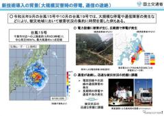 災害に強い「道の駅」に…情報通信機能を強化へ 国交省が意見募集