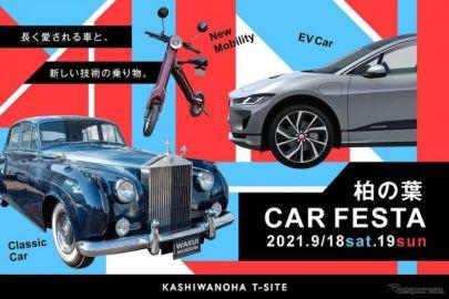 懐かしのクラシックカーと最新EVを同時展示へ