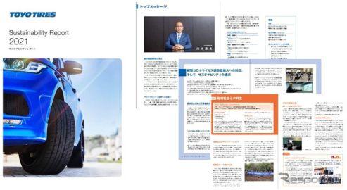 トーヨータイヤ、グループのSDGsの課題や解決法をまとめたレポート発行