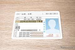 運転免許の有効期限延長、対象を拡大---12月28日までの免許