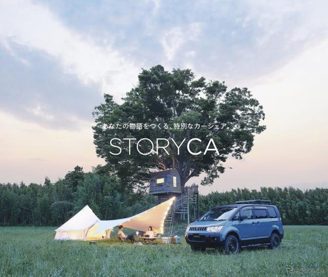 あなたの物語をつくる、特別なカーシェア『STORYCA』《写真提供 アルパインマーケティング》