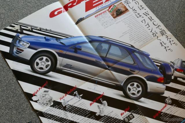 スバル・インプレッサスポーツワゴン・グラベルEX《カタログ写真撮影 島崎七生人》