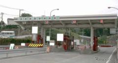 神奈川県の本町中山有料道路で「ワンストップ型ETC」社会実験実施へ
