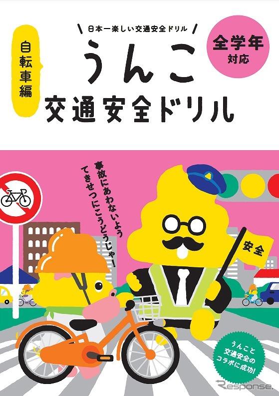 うんこ交通安全ドリル(自転車編)《写真提供 文響社》