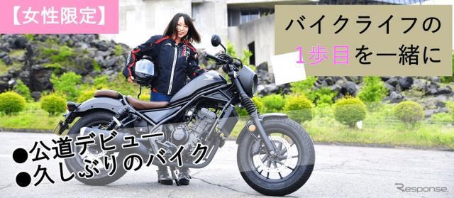 女性限定の1泊2日レンタルバイクツアー《写真提供 モトツアーズジャパン》