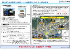 島根の道の駅で自動運転移動サービスを本格導入…中国地方初