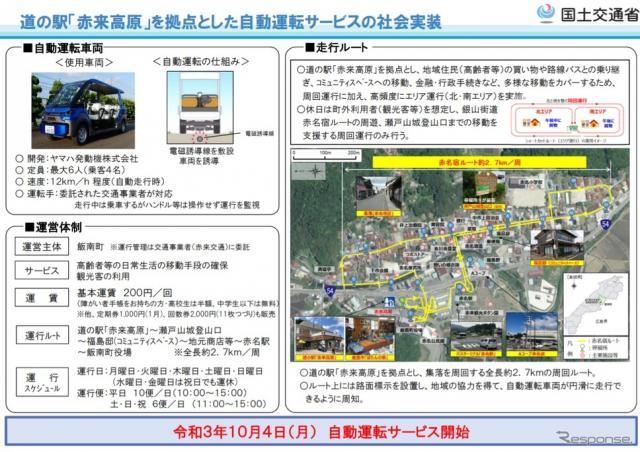 道の駅「赤来高原」自動運転サービスの概要《画像提供 国土交通省》