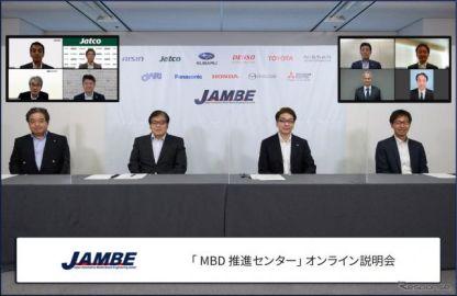 モデルベース開発で自動車産業の競争力強化…MBD推進センターが発足