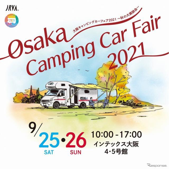 大阪キャンピングカーフェア2021〜秋の大商談会〜《写真提供 大阪キャンピングカーフェア2021実行委員会》