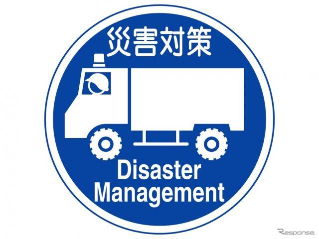 広域災害応急対策車両専用の標識《画像提供 国交省》