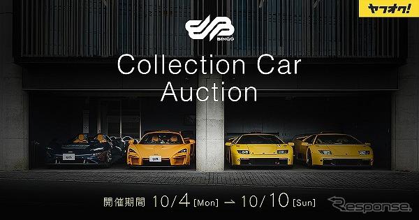 コレクションカーオークション《写真提供 BH AUCTION HOUSE》