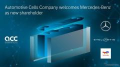 メルセデスベンツ、ステランティスの電池合弁に参画、欧州最大規模の生産へ