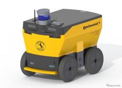 食品や衣料品などの搬送用に、コンチネンタルがロボットカー発表へ