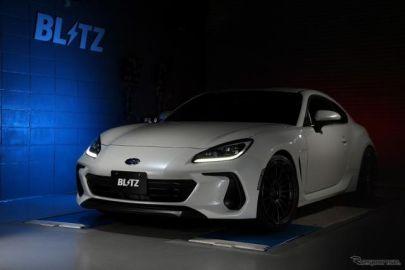 ブリッツ、新型BRZ用車高調キット「DAMPER ZZ-R」発売 ボディ剛性向上に対応