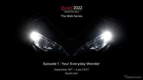 ドゥカティ、新型モーターサイクルのティザー写真を公開