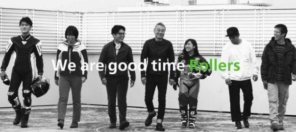 新会社「カワサキモータース」が創立記念ムービー「楽しんじゃえ宣言」公開