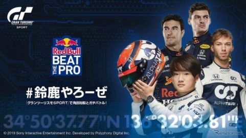 F1ドライバーに挑戦、グランツーリスモSPORTでタイムアタック