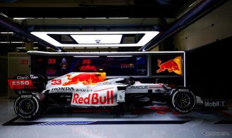 F1レッドブル、ホンダ初優勝マシンを模した特別カラーで出走へ