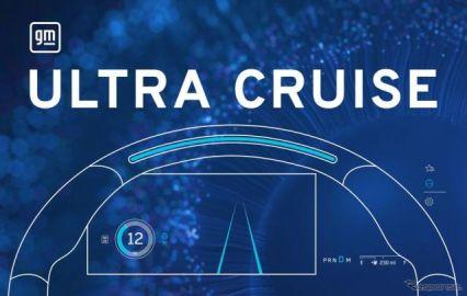 GMの「ウルトラクルーズ」、走行状況の95%でハンズフリー運転を可能に