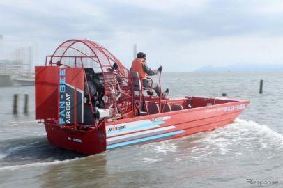 消防車のモリタ、水害時に活躍する救助用エアボートを開発[動画]