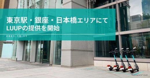 東京駅・銀座・日本橋エリアで電動キックボードシェアサービス開始