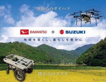 空からのダイハツ、陸からのスズキ…スマート農業EXPOに共同出展へ