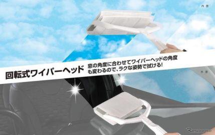 窓用シートクリーナーを固定、楽な姿勢で拭ける回転式ワイパー発売