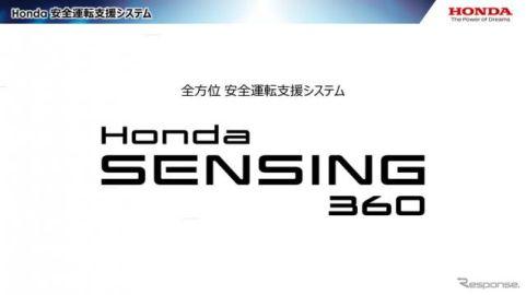 ホンダセンシング360 発表…追加された5つの運転支援システム