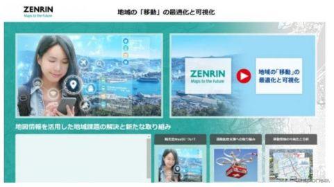 ゼンリン、地図情報を使った最新技術を紹介予定