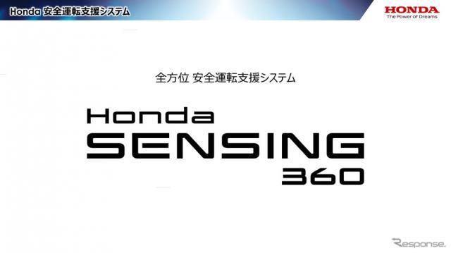 ホンダが発表した全方位安全運転支援システム「Honda SENSING 360」《画像提供 ホンダ》
