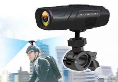 自転車やバイクのヘルメットにも取付可能、2カメラウエラブルドラレコ登場