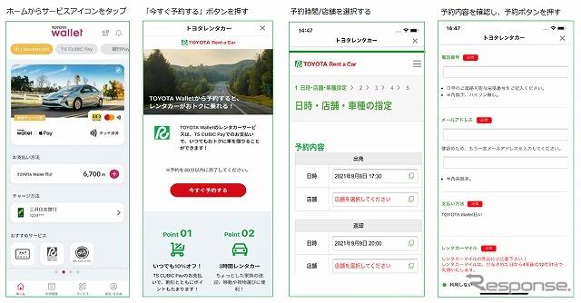 トヨタウォレットのミニアプリの画面イメージ《画像提供 トヨタファイナンシャルサービス》