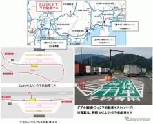 ダブル連結トラック駐車場予約システム、新名神・土山SAでも実証実験