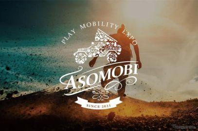 「アソモビ」が16日開幕、遊べるモビリティやアクティビティが埼玉に集結