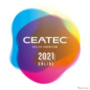 【CEATEC 2021】完全オンラインで明日開幕、314社/団体が最新テクノロジーを披露